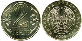 2 тенге 2005 Казахстан