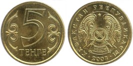 5 тенге 2004 Казахстан