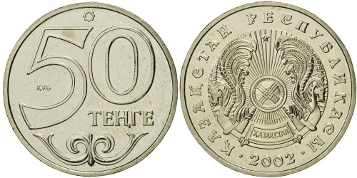 50 тенге 2002 Казахстан UNC