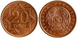 20 тиын 1993 Казахстан — Цинк с медным покрытием