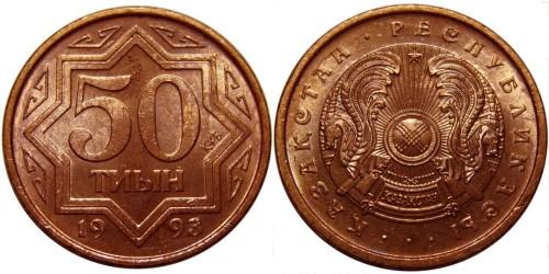 50 тиын 1993 Казахстан — Цинк с медным покрытием