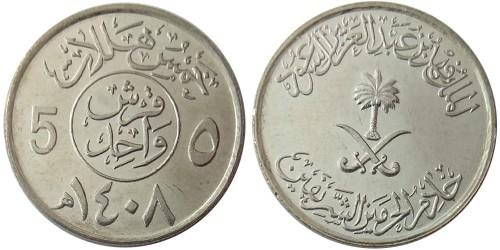 5 халала 1987 Саудовская Аравия UNC