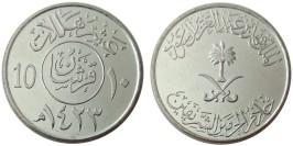 10 халалов 2002 Саудовская Аравия UNC