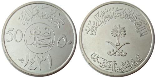 50 халала 2010 Саудовская Аравия UNC