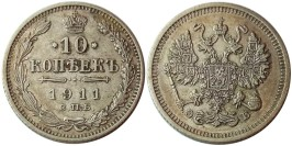 10 копеек 1911 Царская Россия — СПБ ЭБ — серебро №5