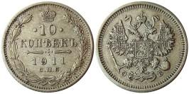 10 копеек 1911 Царская Россия — СПБ ЭБ — серебро №6