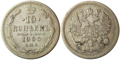 10 копеек 1905 Царская Россия — СПБ АР — серебро №1