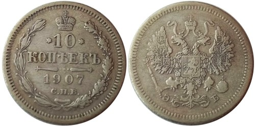 10 копеек 1907 Царская Россия — СПБ ЭБ — серебро №1
