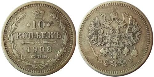 10 копеек 1908 Царская Россия — СПБ ЭБ — серебро №1