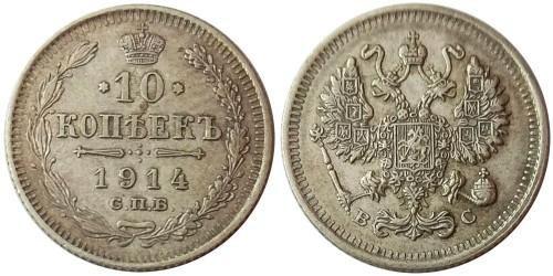10 копеек 1914 Царская Россия — СПБ ВС — серебро № 3