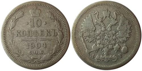 10 копеек 1904 Царская Россия — СПБ АР — серебро №2