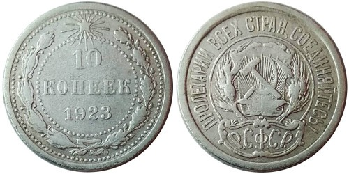 10 копеек 1923 СССР — серебро №1