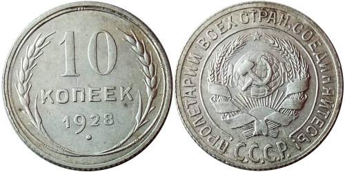 10 копеек 1928 СССР — серебро №1
