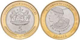 5 малоти 2016 Лесото — 50 лет Независимости UNC