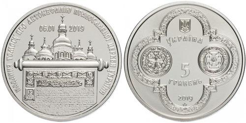 5 гривен 2019 Украина — Предоставление Томоса об автокефалии Православной церкви Украины