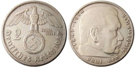 2 рейхсмарки 1937 «А» Германия — серебро №1