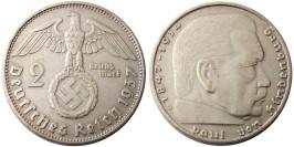 2 рейхсмарки 1937 «D» Германия — серебро