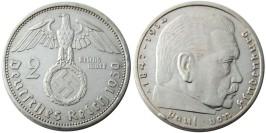 2 рейхсмарки 1939 «А» Германия — серебро №7