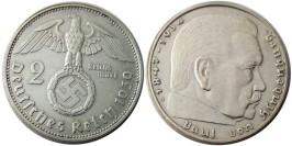 2 рейхсмарки 1939 «А» Германия — серебро №9