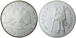 3 рубля 1995 Россия — Русский балет — Спящая красавица — серебро