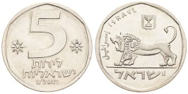 5 лир 1979 Израиль — Без звезды Давида на аверсе