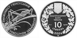 10 гривен 2006 Украина — Пилохвост украинский — серебро