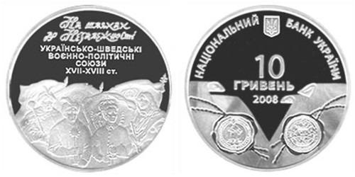 10 гривен 2008 Украина — Украинско-шведские военно-политические союзы XVII-XVIII вв. — серебро