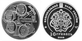 10 гривен 2008 Украина — Семья Терещенко — серебро