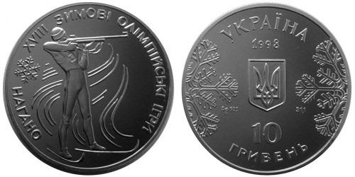 10 гривен 1998 Украина — Биатлон — серебро