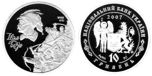 10 гривен 2007 Украина — Иван Богун — серебро