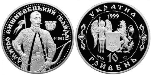 10 гривен 1999 Украина — Дмитрий Вишневецкий — серебро