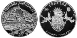10 гривен 2005 Украина — Свято-Успенская Святогорская лавра — серебро