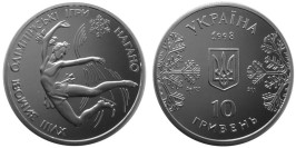 10 гривен 1998 Украина — Фигурное катание  — серебро