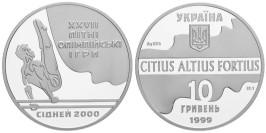 10 гривен 1999 Украина — Параллельные брусья — серебро