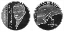 5 гривен 2011 Украина — Александр Богомолец — серебро