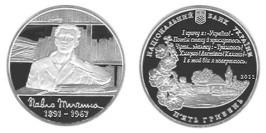5 гривен 2011 Украина — Павел Тычина — серебро