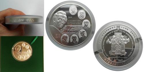 50 гривен 2014 Украина — 200-летие со дня рождения Т. Г. Шевченко — серебро