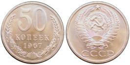 50 копеек 1967 СССР