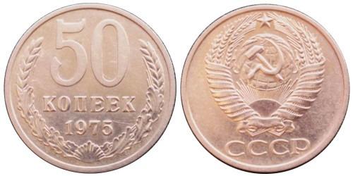 50 копеек 1975 СССР