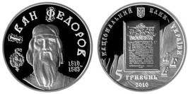 5 гривен 2010 Украина — Иван Федоров — серебро