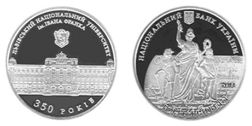 5 гривен 2011 Украина — 350 лет Львовскому национальному университету имени Ивана Франко — серебро