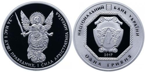 1 гривна 2017 Архистратиг Михаил (Архістратиг Михаїл) — серебро