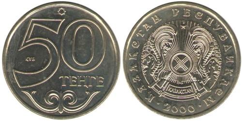 50 тенге 2000 Казахстан UNC