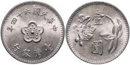 1 доллар 1975 Тайвань