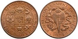 10 чертумов 1979 Бутан