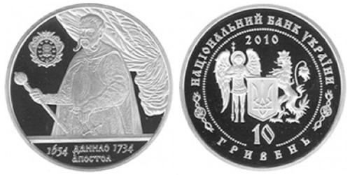 10 гривен 2010 Украина — Гетьман Данило Апостол — серебро