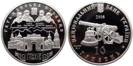 10 гривен 2008 Украина — Глухов — серебро