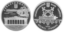 10 гривен 2008 Украина — 225 лет г. Севастополь — серебро