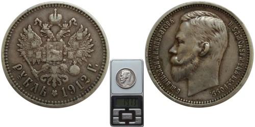 1 рубль 1912 Царская Россия — серебро