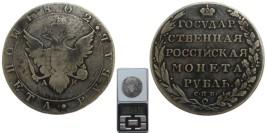 1 рубль 1802 Царская Россия — СПБ — АИ — серебро
